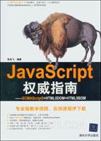 JavaScript权威指南―ECMAScript5+HTML5DOM+HTML5BOM