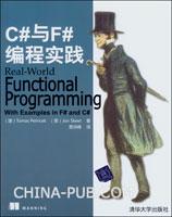C#与F#编程实践