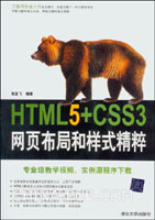 HTML5+CSS3网页布局和样式精粹