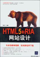 HTML5和RIA网站设计