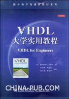 VHDL大学实用教程