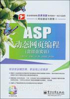 (特价书)ASP动态网页编程(含综合实训)(含光盘1张)