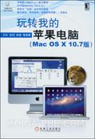 (特价书)玩转我的苹果电脑(Mac os X 10.7版)