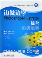 边做边学―Photoshop+Illustrator综合实训教程
