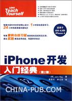 (特价书)iPhone开发入门经典(第2版)