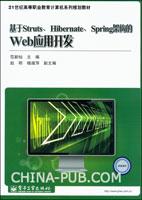 基于Struts、Hibernate、Spring架构的Web应用开发