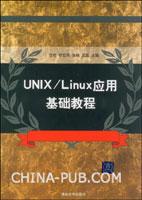 UNIX/Linux应用基础教程