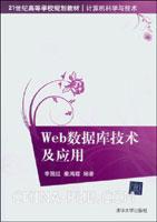 Web数据库技术及应用