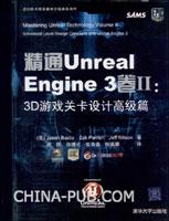 精通Unreal Engine 3卷Ⅱ:3D游戏关卡设计高级篇(配光盘)