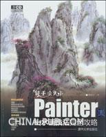 徒手绘天下Painter山水画技法完全攻略(配光盘)