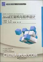 (特价书)JavaEE架构与程序设计
