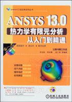 ANSYS 13.0热力学有限元分析从入门到精通