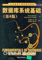 数据库系统基础(第6版)