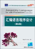 汇编语言程序设计(第6版)(英文影印版)