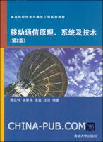 移动通信原理、系统及技术(第2版)