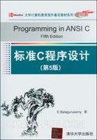 标准C程序设计(第5版)(英文影印版)