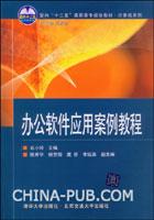 办公软件应用案例教程