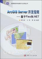 ArcGIS Server开发指南:基于Flex和.NET