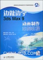 边做边学3ds Max 9动画制作案例教程