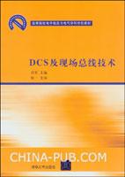 DCS及现场总线技术