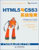 HTML5与CSS3实战指南