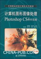 计算机图形图像处理Photoshop CS4中文版(项目教学)
