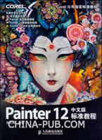 Painter 12中文版标准教程(Corel公司指定标准教材)