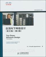 自顶向下网络设计(英文版)(第3版)