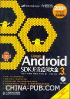 Google Android SDK开发范例大全(第3版)