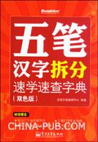 五笔汉字拆分速学速查字典(双色版)