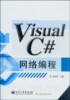 (特价书)Visual C#网络编程