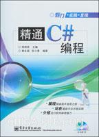 (特价书)精通C#编程(含CD光盘1张)