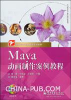 Maya动画制作案例教程(含CD光盘1张)