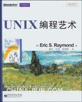 (特价书)UNIX编程艺术
