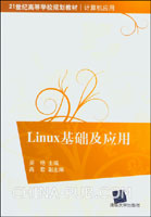 Linux基础及应用