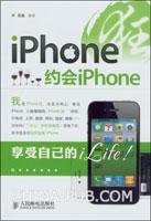 (特价书)iPhone狂:约会iPhone
