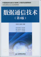 数据通信技术(第3版)