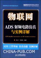 物联网:ADS射频电路仿真与实例详解