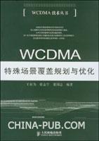 (特价书)WCDMA特殊场景覆盖规划与优化