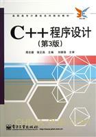 (特价书)C++程序设计(第3版)