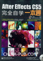 (特价书)After Effects CS5完全自学一本通(含DVD光盘1张)