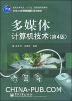 多媒体计算机技术(第4版)