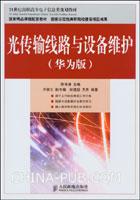 光传输线路与设备维护(华为版)