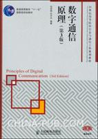 数字通信原理(第3版)