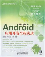(特价书)Android应用开发全程实录