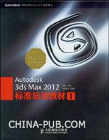Autodesk 3ds Max 2012标准培训教材.1