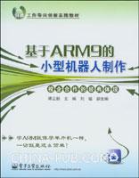 基于ARM9的小型机器人制作