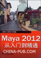 (特价书)Maya 2012从入门到精通