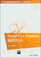 Visual C++Windows编程技术