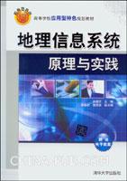 地理信息系统原理与实践